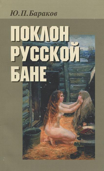 Поклон русской бане ( 978-5-93165-149-1 )
