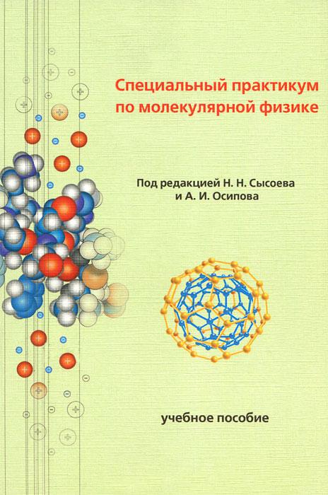 Специальный практикум по молекулярной физике12296407Книга содержит описание задач спецпрактикума по молекулярной физике. Каждая из частей практикума сопровождается теоретическим введением, в котором кратко изложены теоретические аспекты рассматриваемых задач. Задачи знакомят студентов с проблемами и экспериментальными методиками в таких практически важных направлениях, как физика ударных и детонационных волн, плазменная газодинамика, физика жидкостей и физика реальных кристаллов. Для студентов старших курсов физических специальностей.