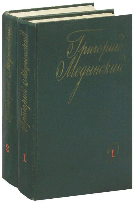 Григорий Медынский. Избранные произведения (комплект из 2 книг)