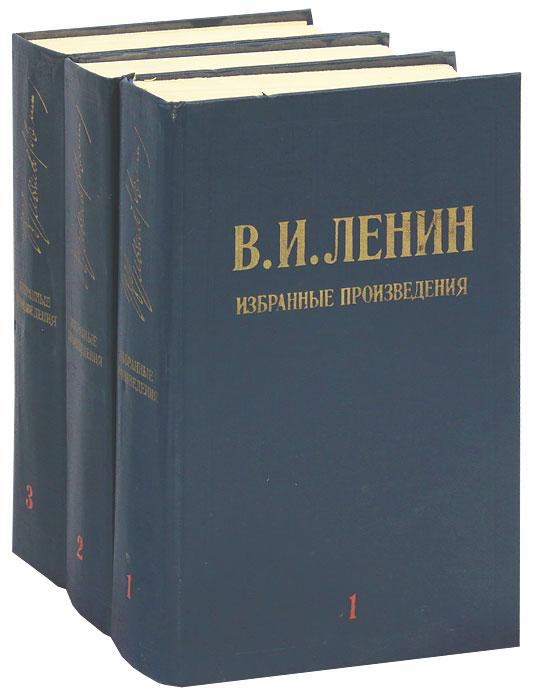 В. И. Ленин. Избранные произведения (комплект из 3 книг)