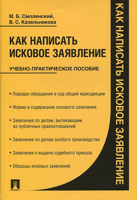 Как написать исковое заявление. М. Б. Смоленский, В. С. Казельникова