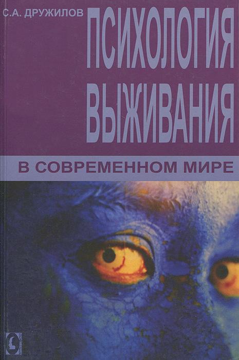 Психология выживания в современном мире ( 978-966-8324-81-9 )