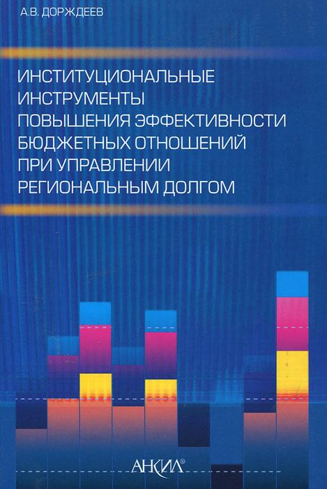 Институциональные инструменты повышения эффективности бюджетных отношений при управлении региональным долгом