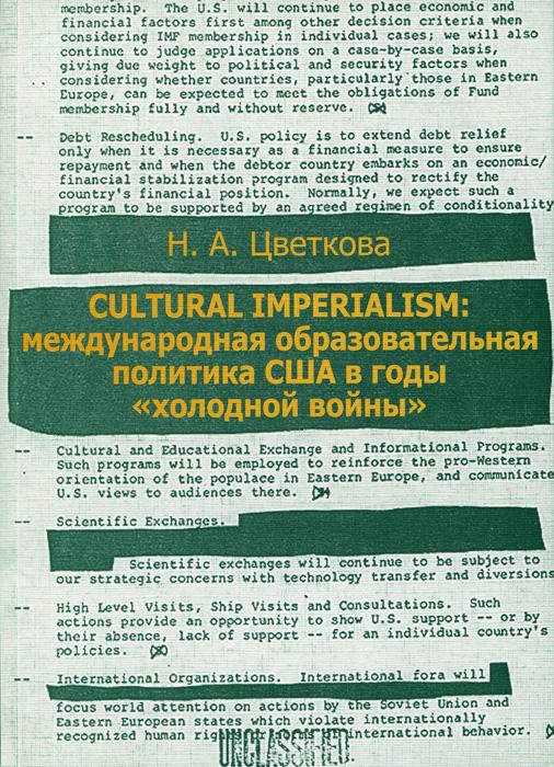 Cultural Imperialism: Международная образовательная политика США в годы