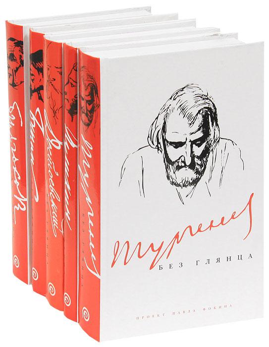 Комплект из 5 книг Тургенев, Пушкин, Достоевский, Бунин, Булгаков