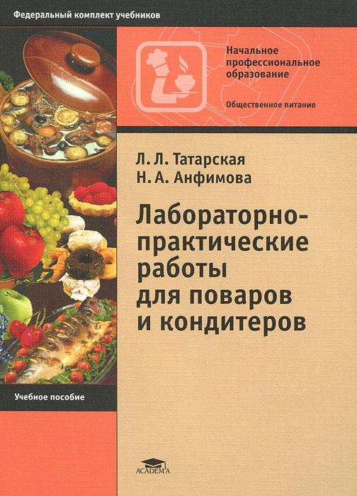 На анфимова лл татарская кулинария повар кондитер скачать книгу