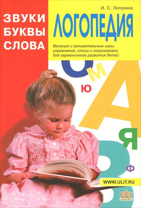 Логопедия. Звуки. Буквы. Слова. И. С. Лопухина