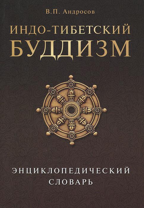 Индо-тибетский буддизм. Энциклопедический словарь. В. П. Андросов