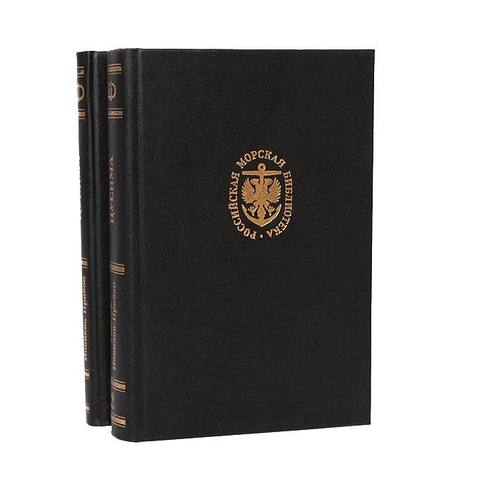 Цусима (комплект из 2 книг)