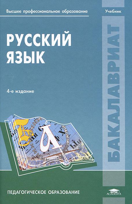 язык среднее гдз образование 12 русский профессиональное издание