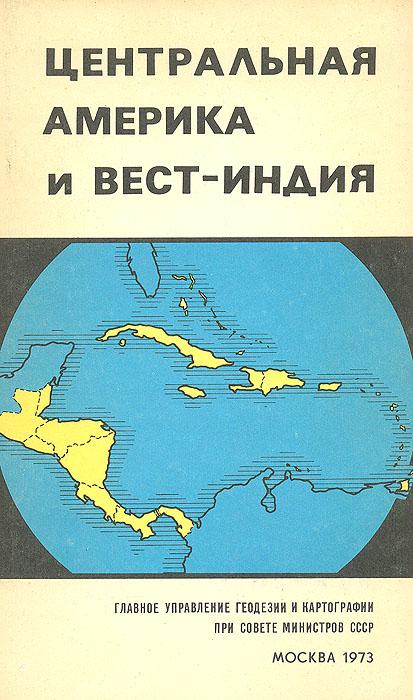 Центральная Америка и Вест-Индия. Справочная карта