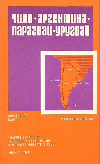 Чили. Аргентина. Парагвай. Уругвай. Справочная карта