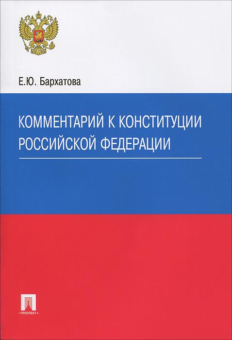 Комментарий к Конституции РФ. Бархатова Е.Ю.. Бархатова Е.Ю.