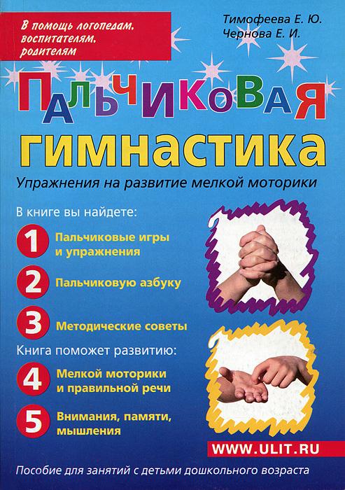 пальчиковые гимнастики и точечный массаж