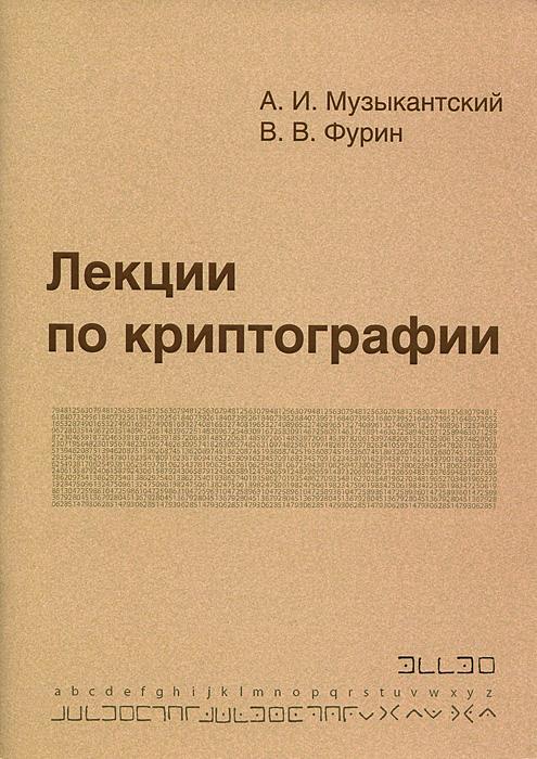Лекции по криптографии ( 978-5-94057-705-8 )