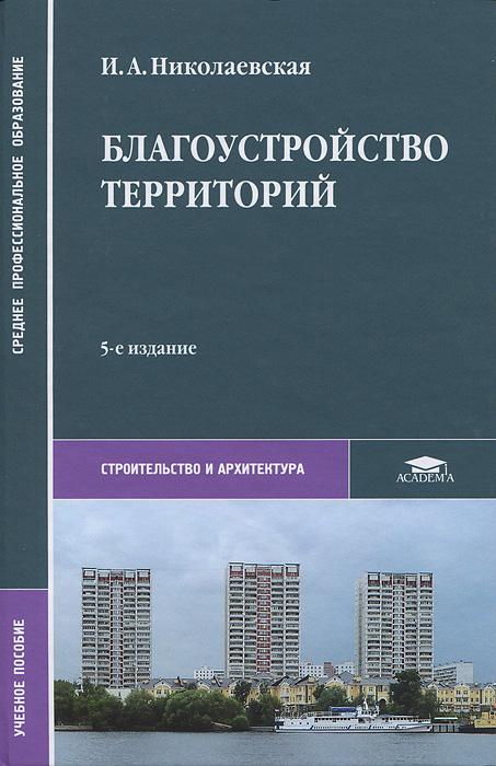 Благоустройство территорий. Учебное пособие. 5-е изд. Николаевская И.А