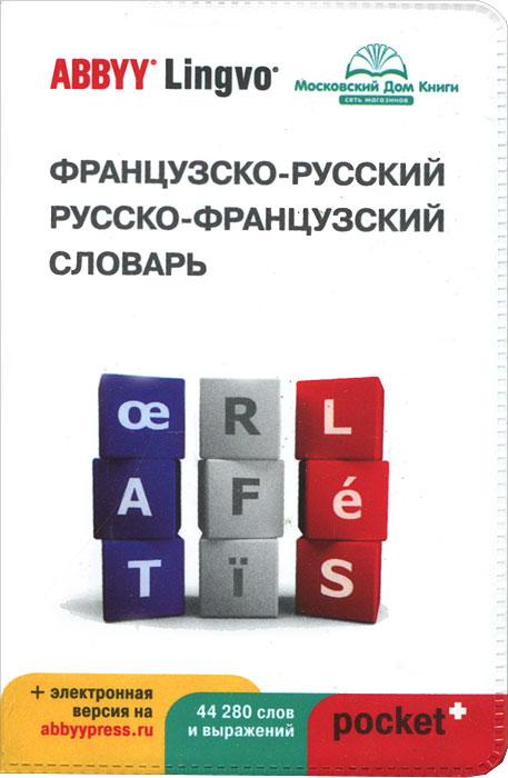 Французско-русский | русско-французский словарь ABBYY Lingvo Pocket + загружаемая электронная версия