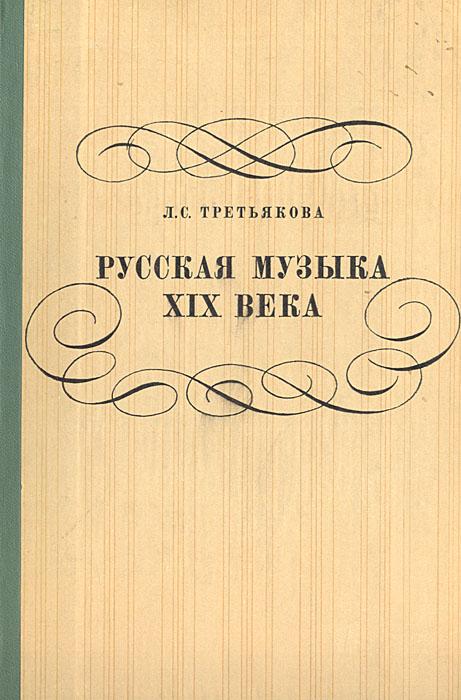Русская музыка XIX века
