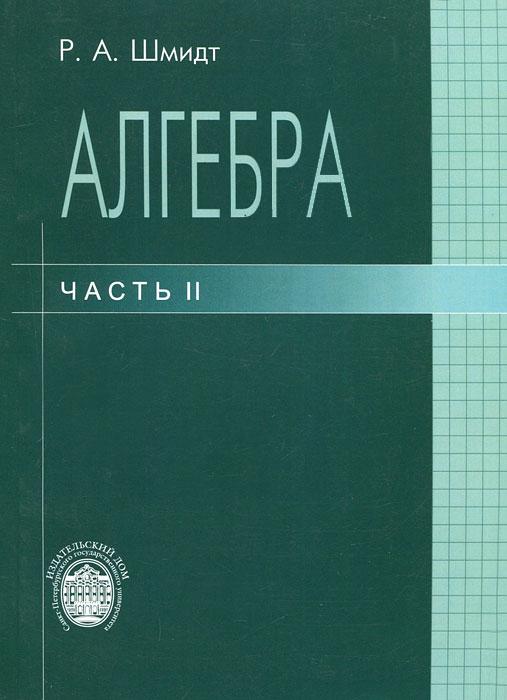 Алгебра. Часть 2 ( 978-5-28805-214-9 )