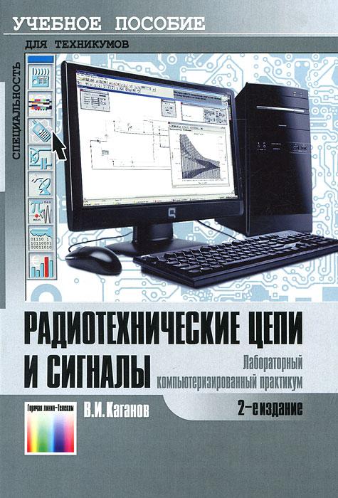 Радиотехнические цепи и сигналы. Лабораторный компьютеризированный практикум ( 978-5-9912-0200-8 )