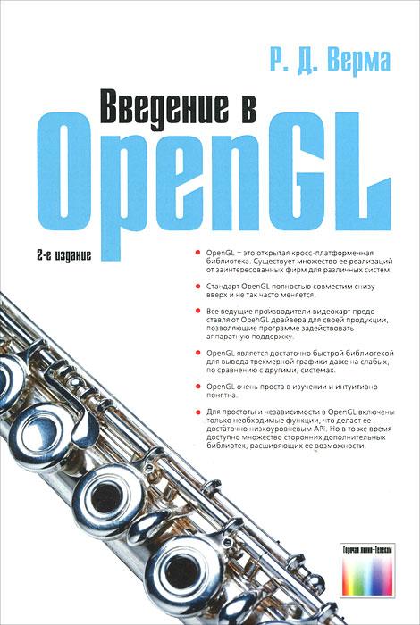 �������� � OpenGL