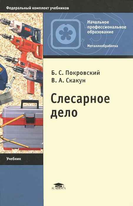 покровский б.с евстигнеев н.а технические измерения в машиностроении изд центр академия м 2012 308с