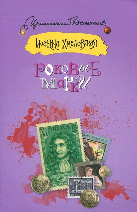 Роковые марки