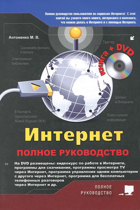 Интернет. Полное руководство (+ DVD-ROM). М. В. Антоненко, А. П. Томашевский, Р. Г. Прокди