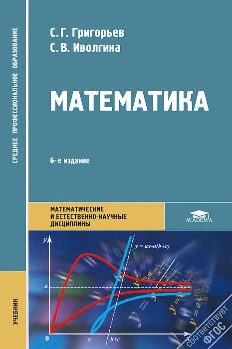 среднее образование профессиональное по гдз григорьев иволгина математике