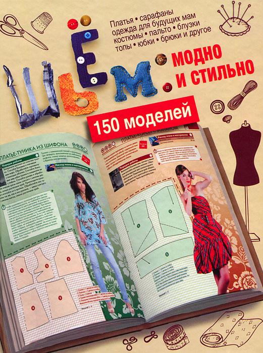 Шьем. Модно и стильно. 150 моделей