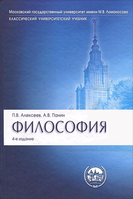 Философия. П. В. Алексеев, А. В. Панин