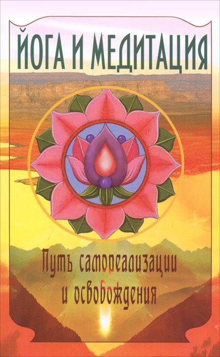 Бхагаван Шри Сатья Саи Баба. Йога и медитация. Путь самореализации и освобождения
