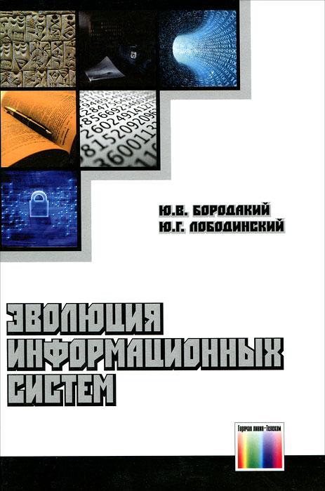 Эволюция информационных систем