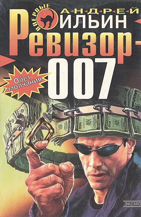 Ревизор-007