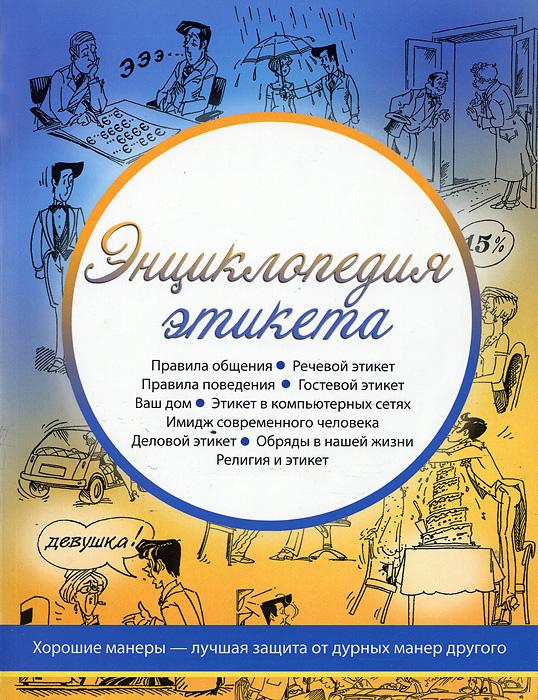 Книга Энциклопедия этикета