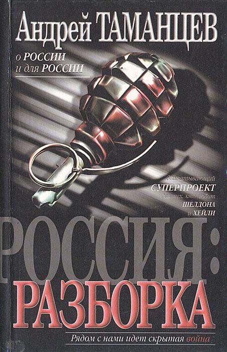 Россия: Разборка