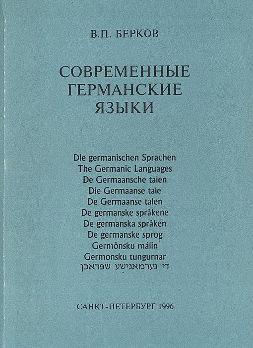 Современные германские языки