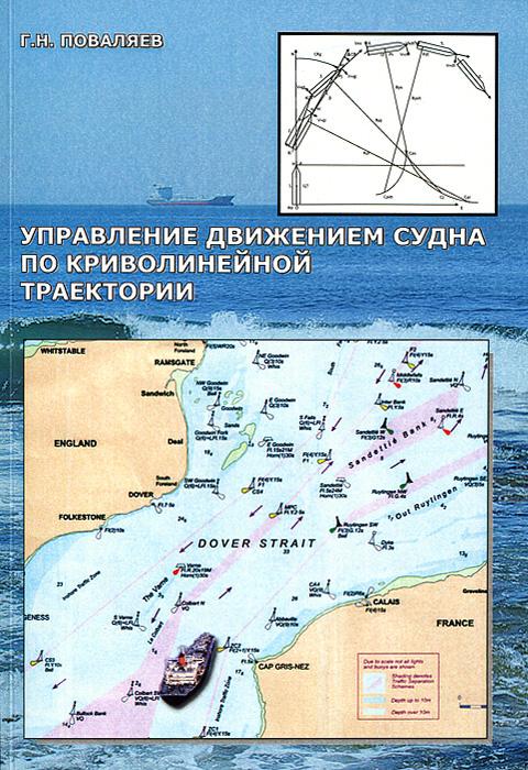 Управление движением судна по криволинейной траектории