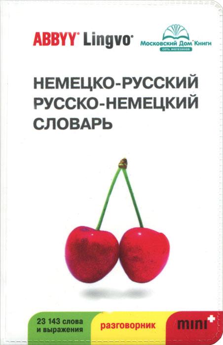 Немецко-русский, русско-немецкий словарь / Deutsch-Russisches. Russisches-Deutsches Worterbuch