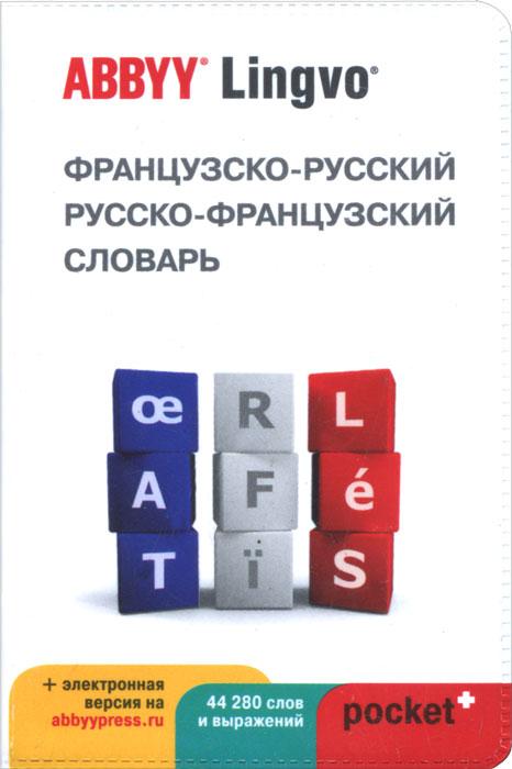 Французско-русский, русско-французский словарь / Dictionnaire francais-russe, russe-francais