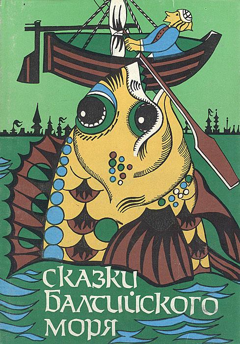 Сказки Балтийского моря