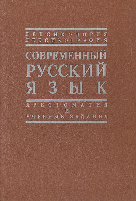 Современный русский язык. Лексикология. Лексикография