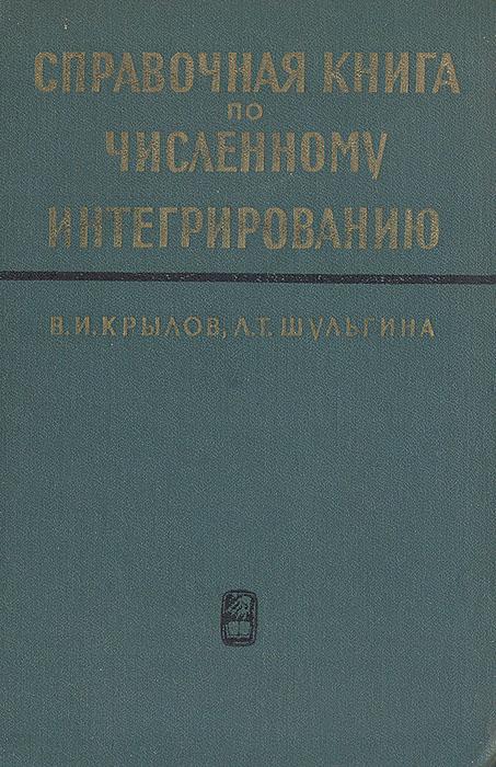 Справочная книга по численному интегрированию