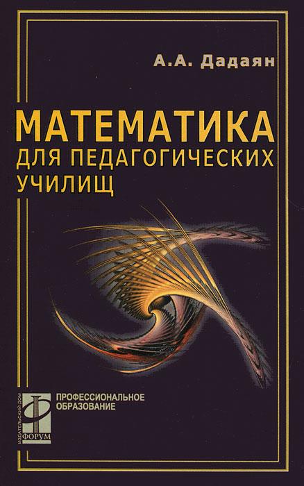 Математика для педагогических училищ12296407Отличительной особенностью данного учебника является то, что в нем объединены два курса - Основы начального курса математики и Математика. Материал учебного пособия изложен таким образом, что преподаватель может по своему усмотрению изменить порядок изложения, чередуя алгебраический материал с геометрическим. В качестве приложения в книгу включен справочный материал Основные математические формулы и определения, который учащийся может использовать при решении упражнений, а так же при подготовке к вступительным экзаменам в высшее учебное заведение. Предлагаемая книга построена таким образом, что она может быть использована и при подготовке к поступлению в высшие учебные заведения.