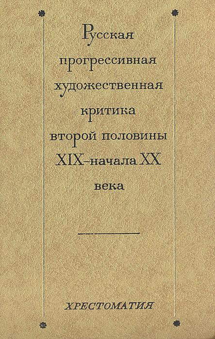 ������� ������������� �������������� ������� ������ �������� XIX - ������ XX ����
