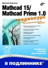 В подлиннике. Mathcad 15/Mathcad Prime 1.0.. Дмитрий Кирьянов