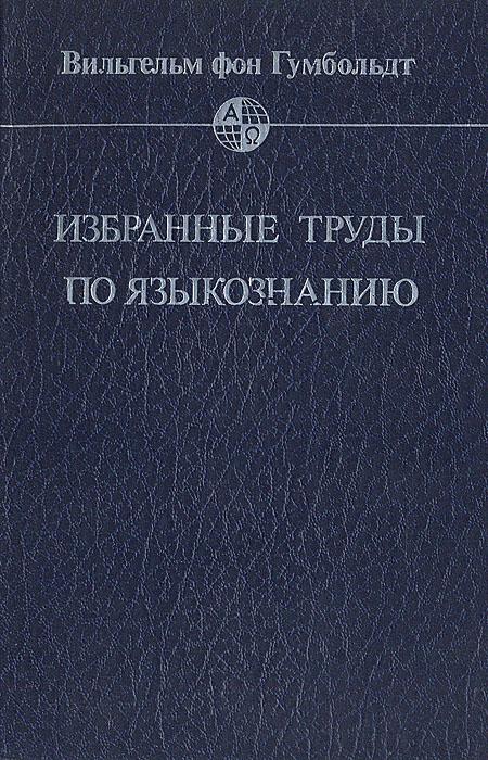 Вильгельм фон Гумбольдт. Избранные труды по языкознанию