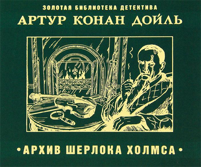 Архив Шерлока Холмса (аудиокнига MP3)
