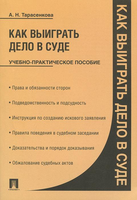 Как выиграть дело в суде: учебно-практическое пособие. Тарасенкова А.Н.. Тарасенкова А.Н.