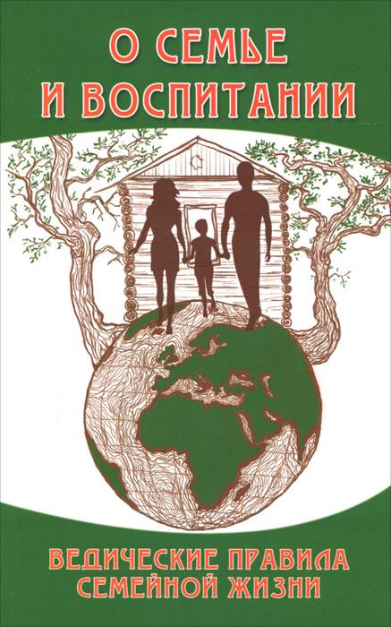 О семье и воспитании. Ведические правила семейной жизни. Бхагаван Шри Сатья Саи Баба